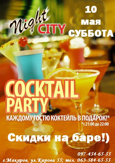 1337594616_cocktail-party